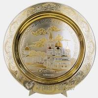 Подарочная тарелка с логотипом компании