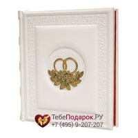 Свадебный фотоальбом Обручальные кольца