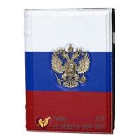 Ежедневник А5 Флаг