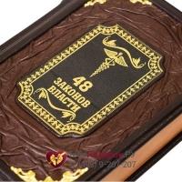 48 законов власти - книга в кожаном переплете