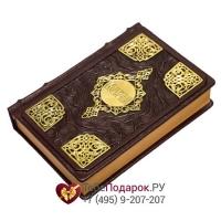 Коран - книга в кожаном переплете