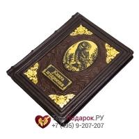 Книга мудрости - книга в кожаном переплете