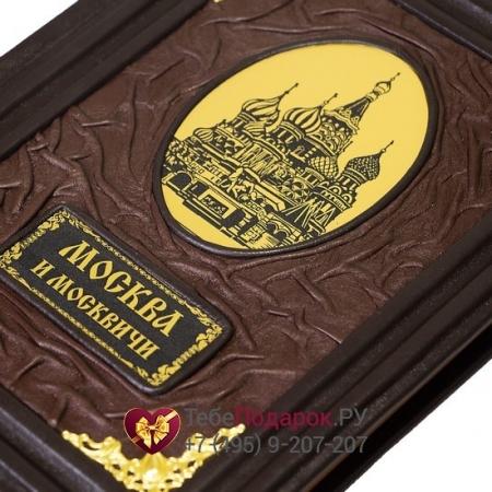 Москва и москвичи - книга в кожаном переплете