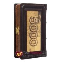Книга-сейф Малая - 13х21