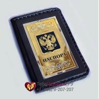 Подарочный набор - Паспорт, ручка, флешка