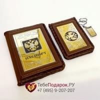Подарочный набор - Паспорт, визитница, флешка