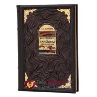 Винтовки и карабины - Энциклопедия - книга в кожаном переплете