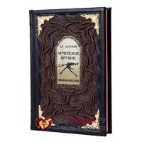 Армейское оружие - книга в кожаном переплете