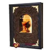 Афоризмы великих врачей - книга в кожаном переплете