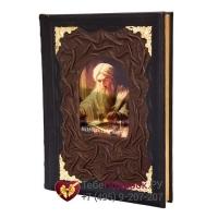 Мудрость тысячелетий - книга в кожаном переплете