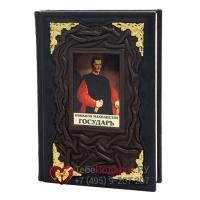 Государь - книга в кожаном переплете